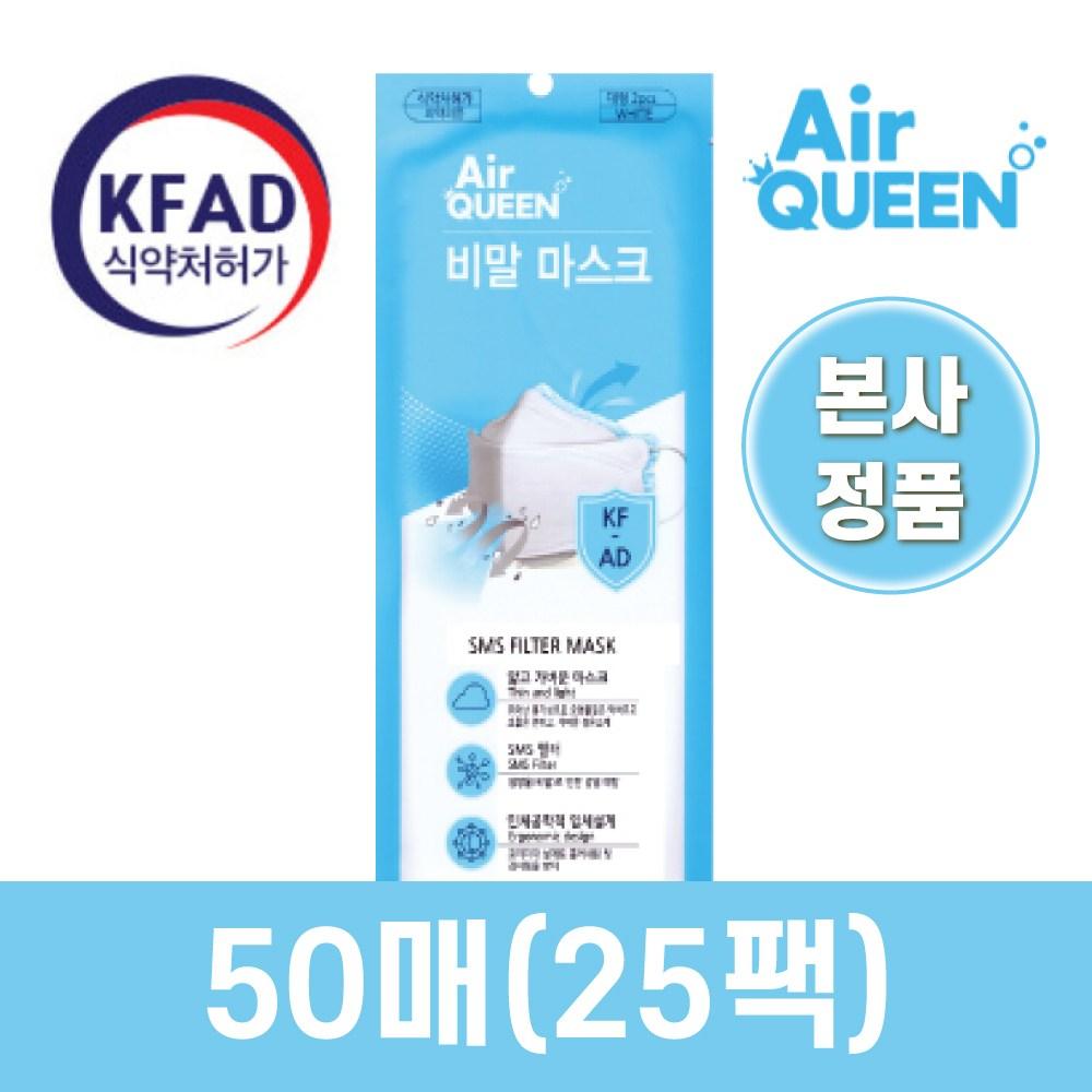 에어퀸 KFAD 비말 마스크 대형/소형 50매(25팩)(수량제한없음), 에어퀸 KFAD 비말 대형 50매(25팩)