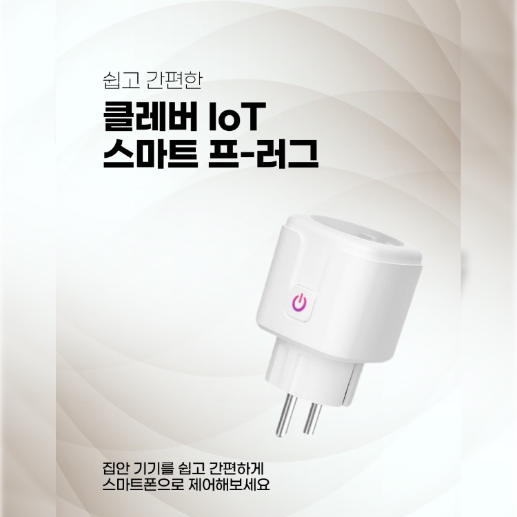 클레버 IoT 스마트 프-러그, 1개, 82mm