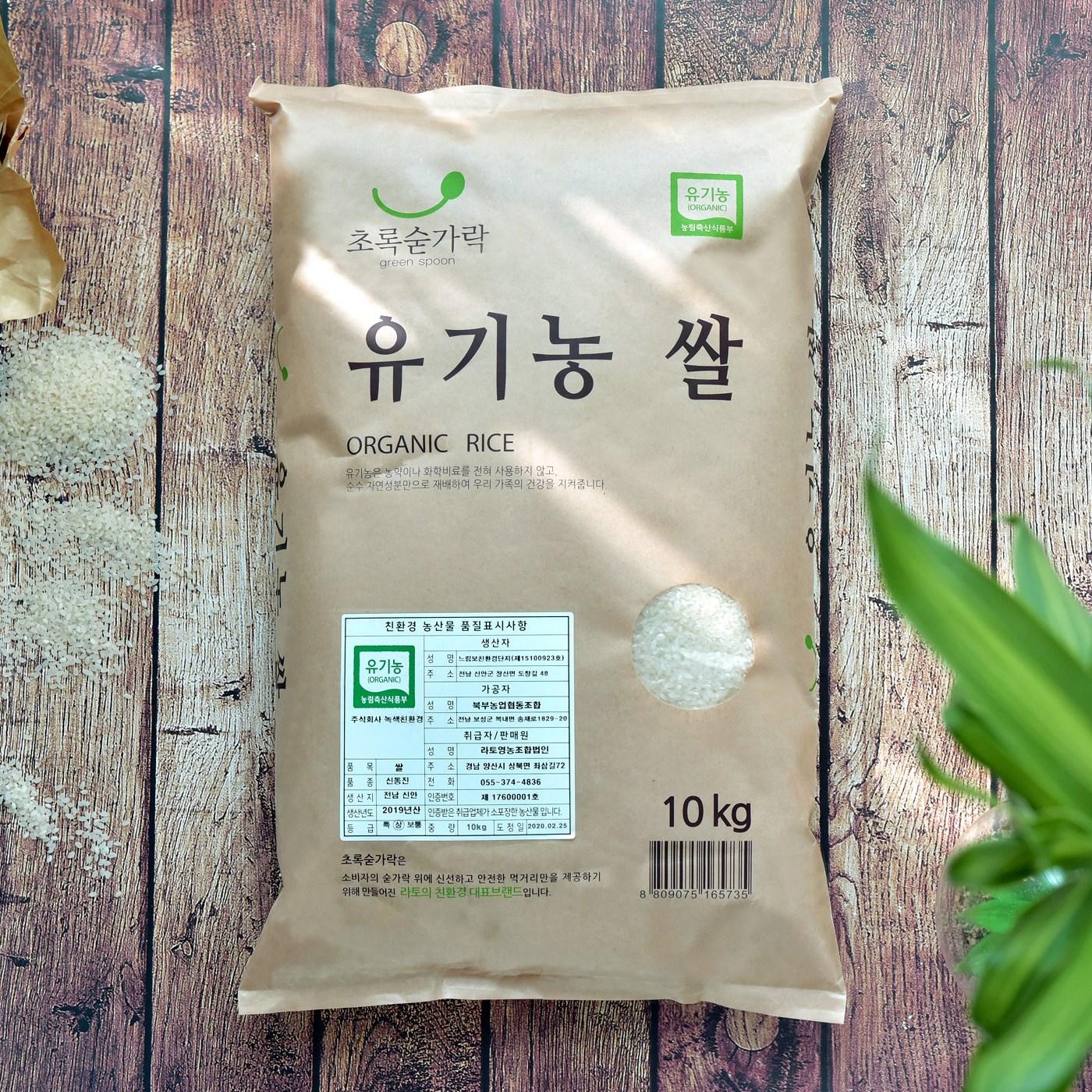 [초록숟가락] 유기농쌀 10kg 국내산 무농약 단일품종 신동진쌀 백미, 1포