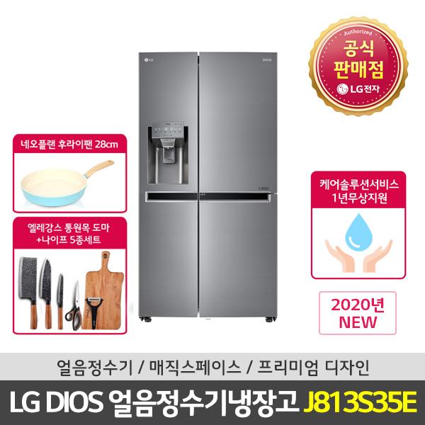 LG전자 DIOS 얼음정수기냉장고 J813S35E
