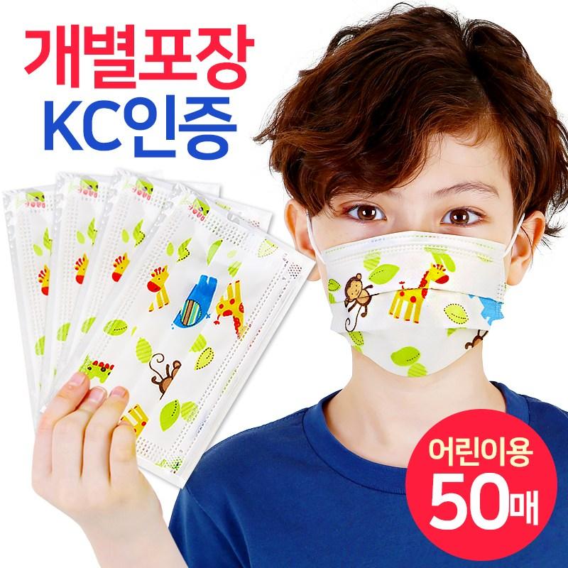 어린이 마스크 CD10 원숭이화이트 (50매), 50매