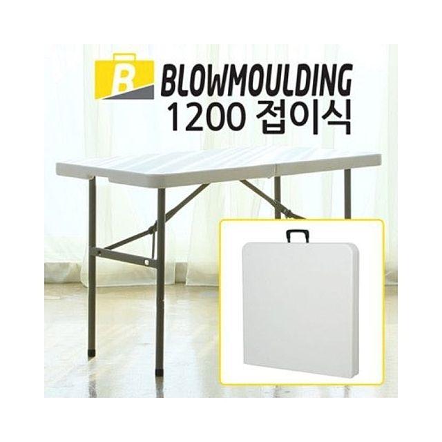 감성캠핑용품 소품등 브로몰딩 접이식테이블 W1220xD610-QJL05856D