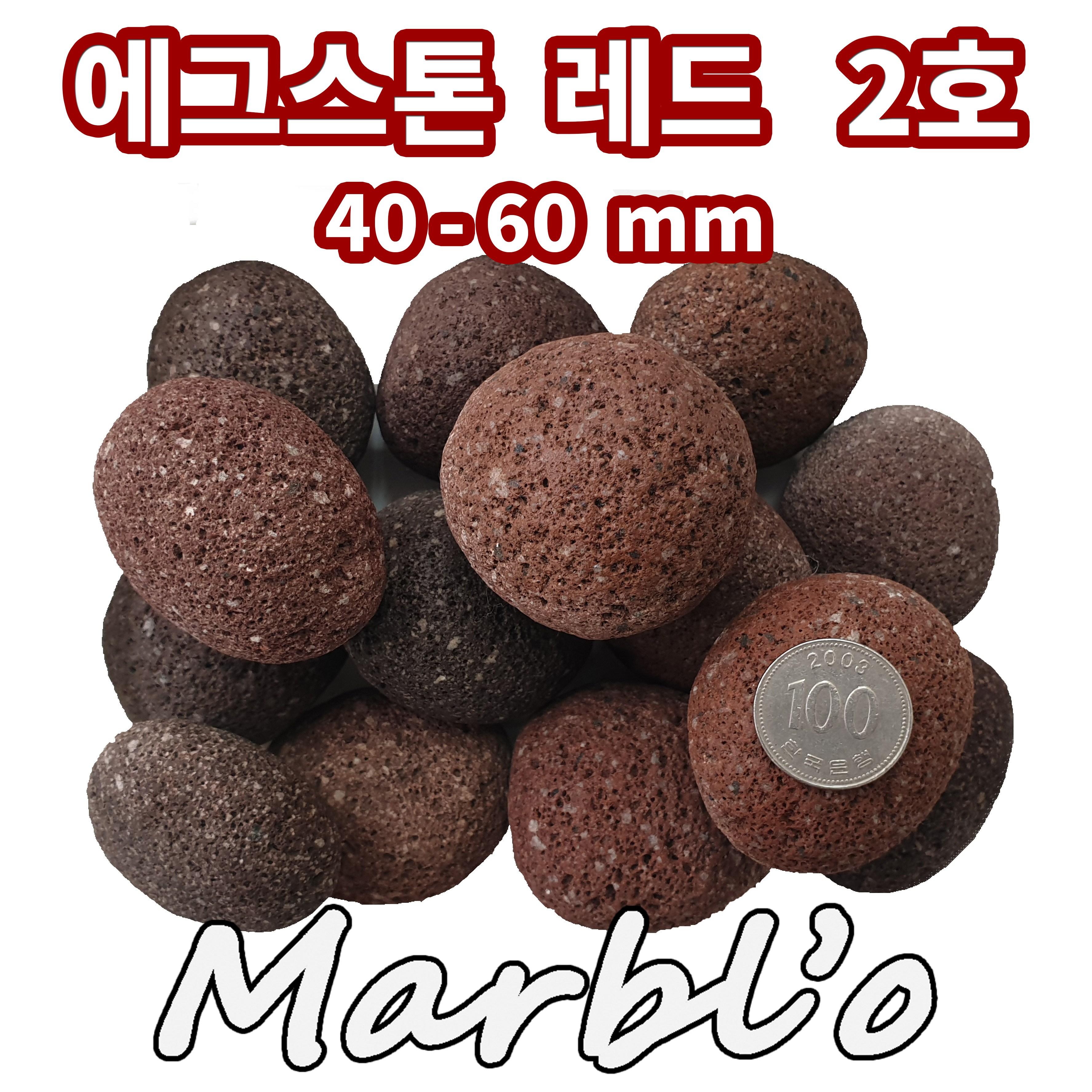 [마블로] 현무암 에그스톤 레드 자갈 2kg, 2호