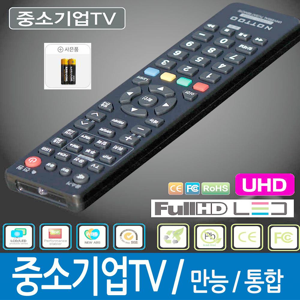 낫투 중소기업 TV리모컨 (상품설명 참조-중요), T9-3) 중소기업TV 콤보2000A