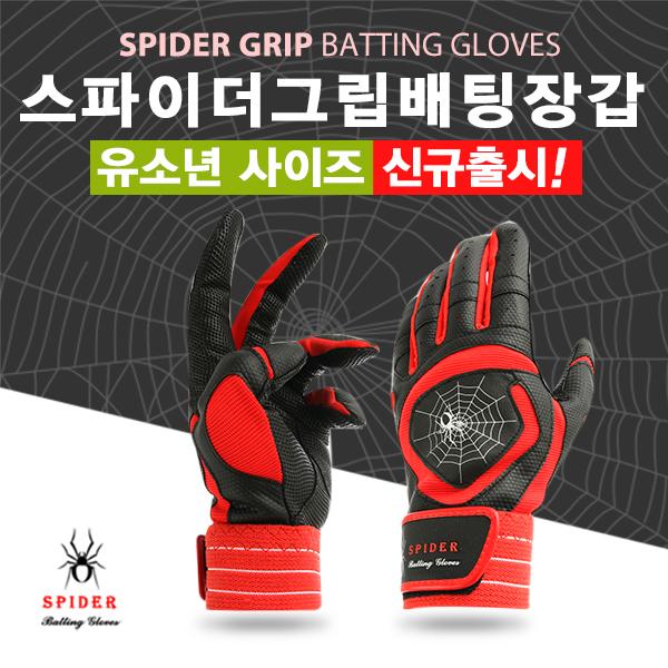 스파이더 퍼펙트 논슬립 야구장갑 스파이더그립 베팅장갑Spider Grip Batting fz155 Glove 블랙M