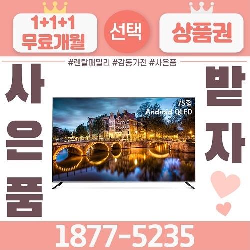더함 안드로이드 QLEDTV 75인치 U751QLED IPS (POP 5341430857)