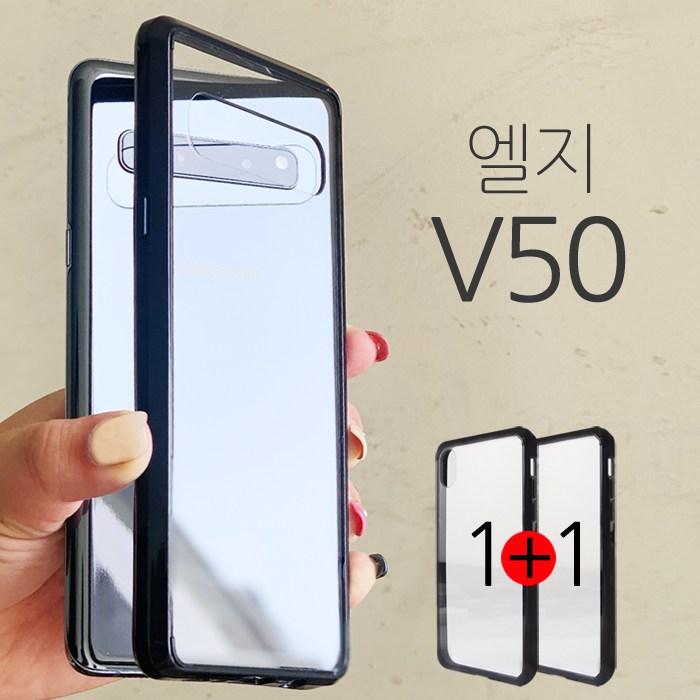 더조은셀러 1+1 엘지 V50 쿠션 범퍼 케이스 LG (V500) 휴대폰