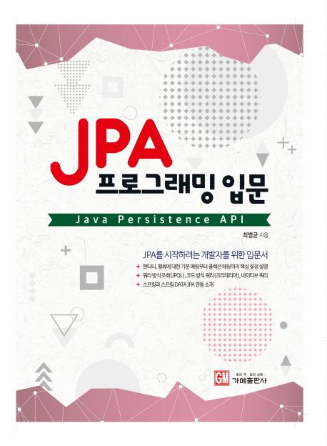 JPA 프로그래밍 입문:Java Presistence API, 가메