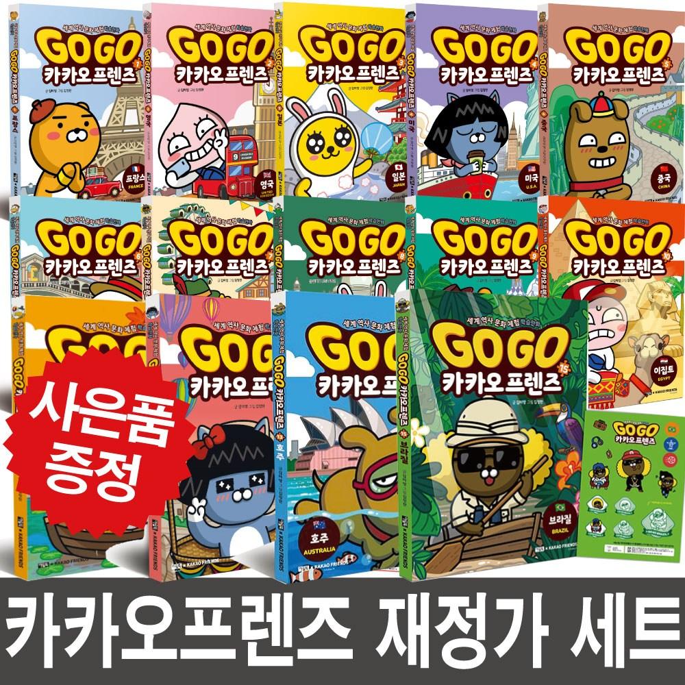 아울북 Go 카카오프렌즈 15권 재정가 세트 (카카오프렌즈 독서대증정)