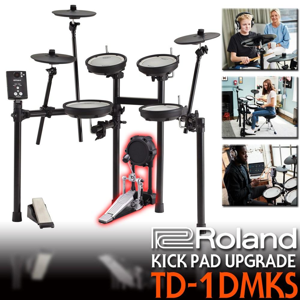 Roland TD-1DMKS 전자드럼 (올메쉬+킥패드 업그레이드 푸짐한사은품)