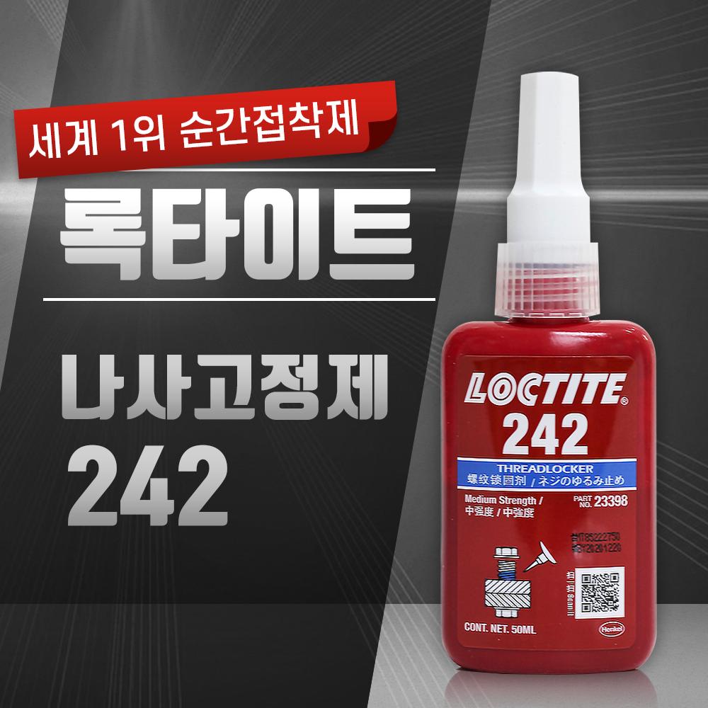 록타이트 LOCTITE 혐기성 나사고정제 영구고정제 242 (50ml)
