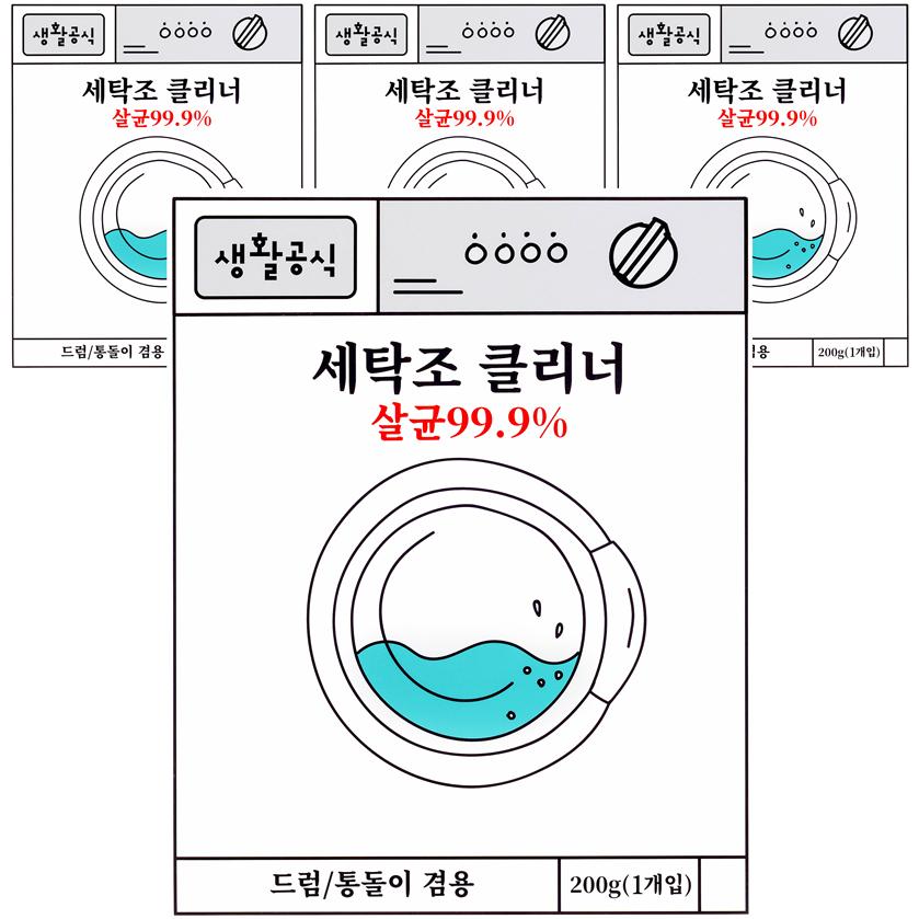 생활공식 살균99.9% 세탁조클리너(드럼 통돌이겸용), 200gx4개