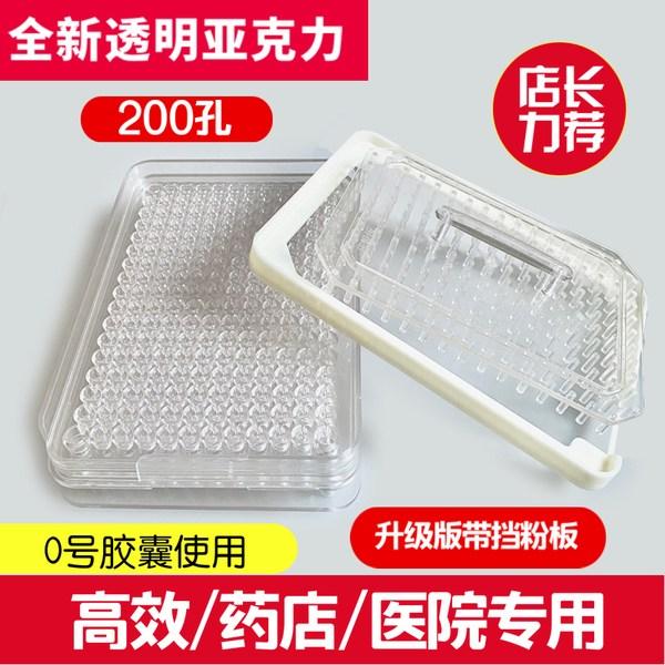 캡슐 알약 충진기 포장기 필링 플레이트 아티팩트, 2020200홀투명업그레이드버전 (POP 5690103752)