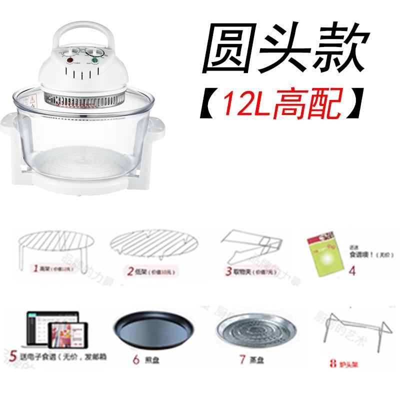 에어프라이어 5lt.건조 국다용도 셀럽 12l소형 오븐 가정용 전자동 스마트, T11-둥근헤드 스타일 12높이오른 배합(추천 구매)