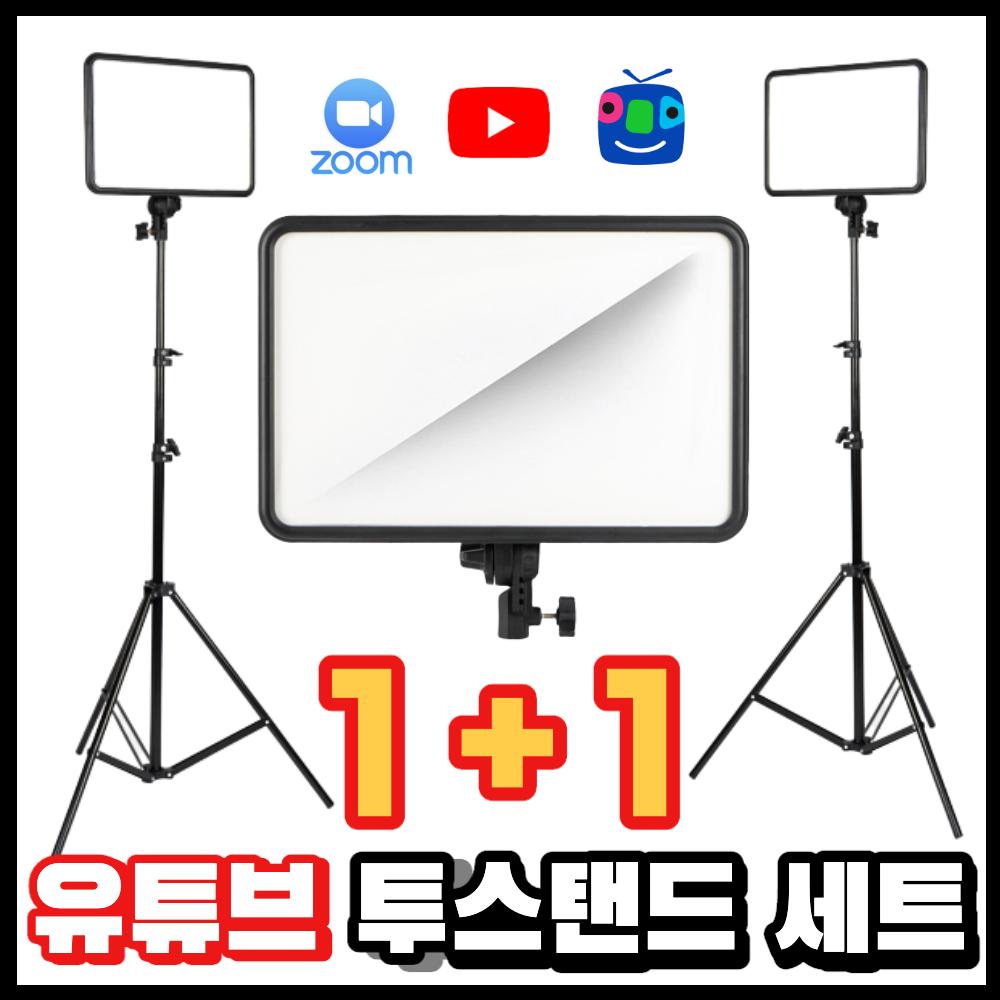 유튜브팩토리 유튜브장비 유튜버 아프리카tv 개인 1인 촬영 방송 LED 조명 투스탠드 세트, 2세트, LED 조명 + 삼각대