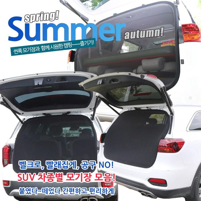 미소레깅스 SUV 트렁크모기장, 1개, 중형