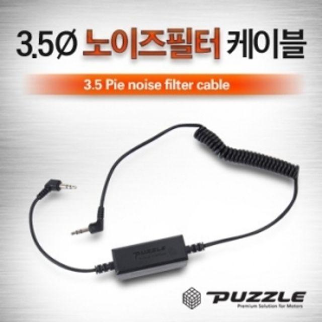 3.5파이 AUX 오디오 노이즈 필터 차량 음향 케이블 카오디오튜닝 차량오디오 11 +KSH*CPJK*DH, JKCP 본상품선택