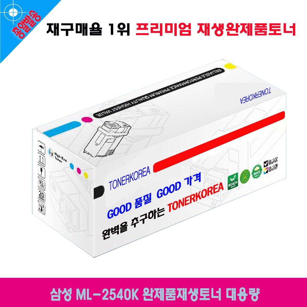 삼성 ML-2540K 완제품재생토너 대용량 추천상품, 단일 수량