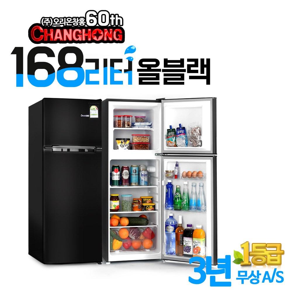 창홍 저소음 1등급소형냉장고, 168리터2도어/ORD-168BBK(올블랙