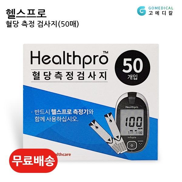 [무료배송]헬스프로 혈당시험지 50매, 단품