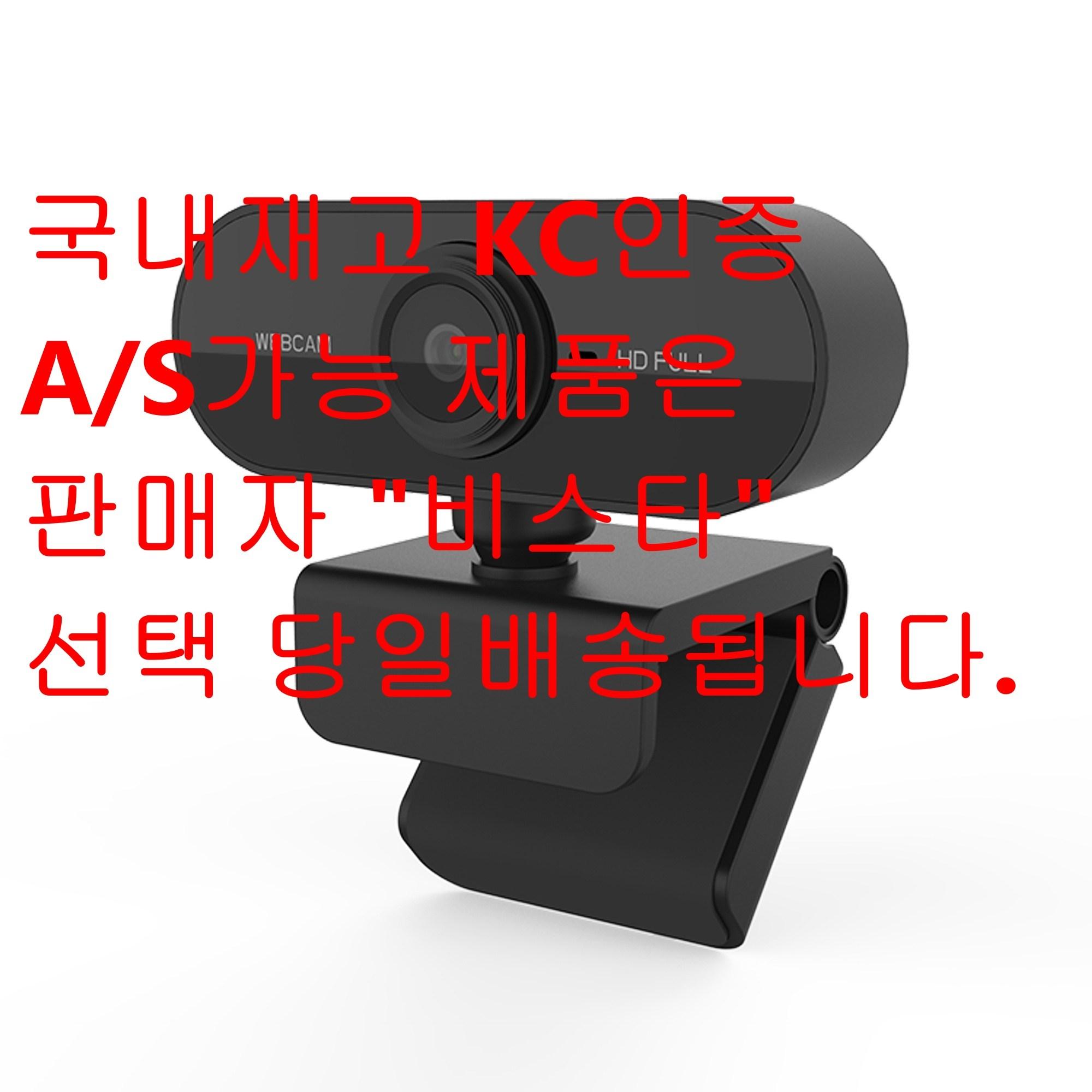 비스타 웹캠 원격강의 화상 webcam PC-01 오토포커싱 FULL HD 1080P 픽셀 자동초점 마이크내장 Window Win7 8 10 Mac fc인증 국내당일배송, 블랙