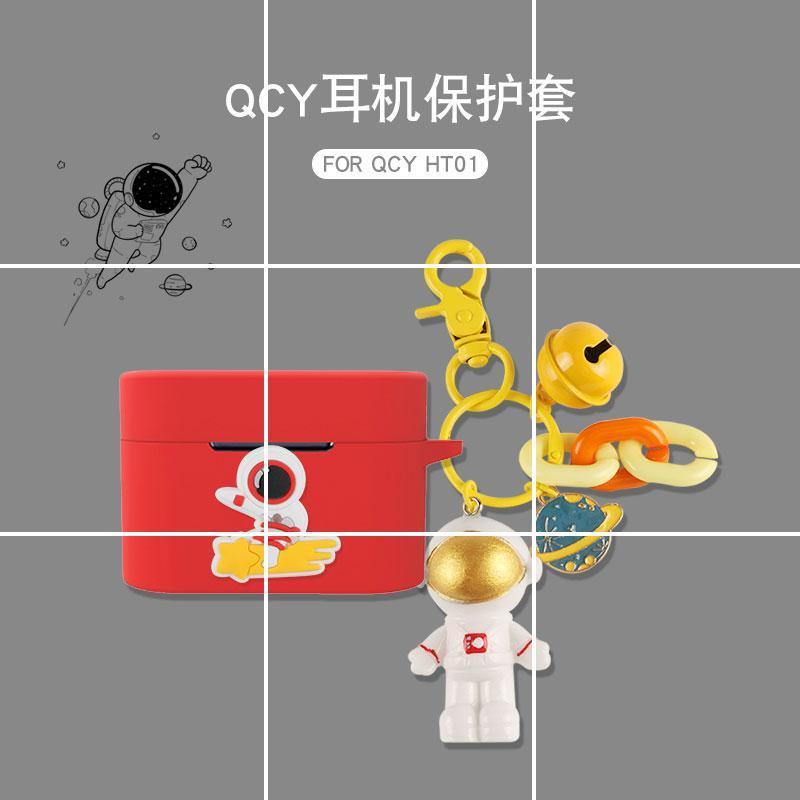 QCYHT01 보호 슬리브 새로운 qcy 진정한 무선 능동형 소음 감소 블루투스 쉘, QCYHT01 붉은 별자리 장교 황색 우주 비행사