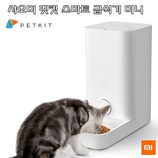 샤오미 PETKIT 펫킷 애완동물 자동 급식기, 화이트, 2.81L