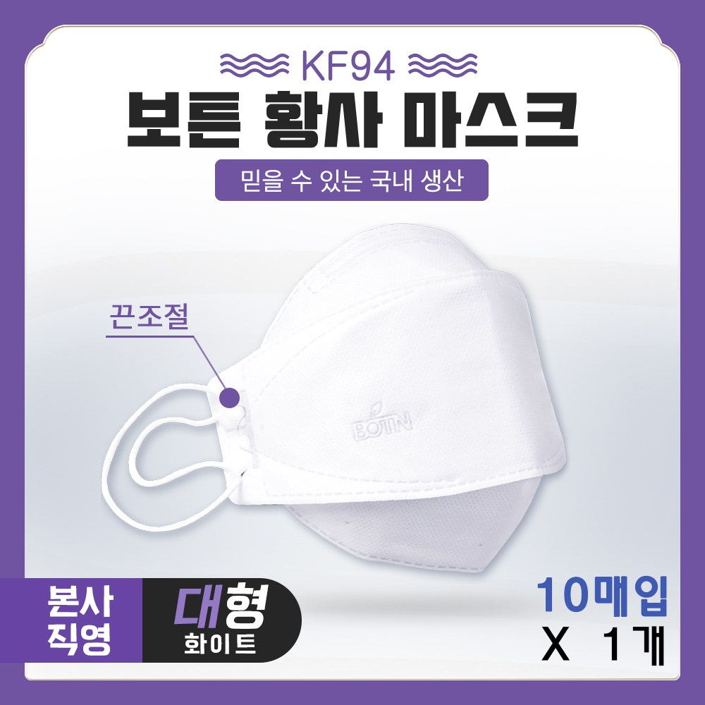 BOTN 보튼 KF94 방역 마스크 10매입 국산 대형 화이트, 1개