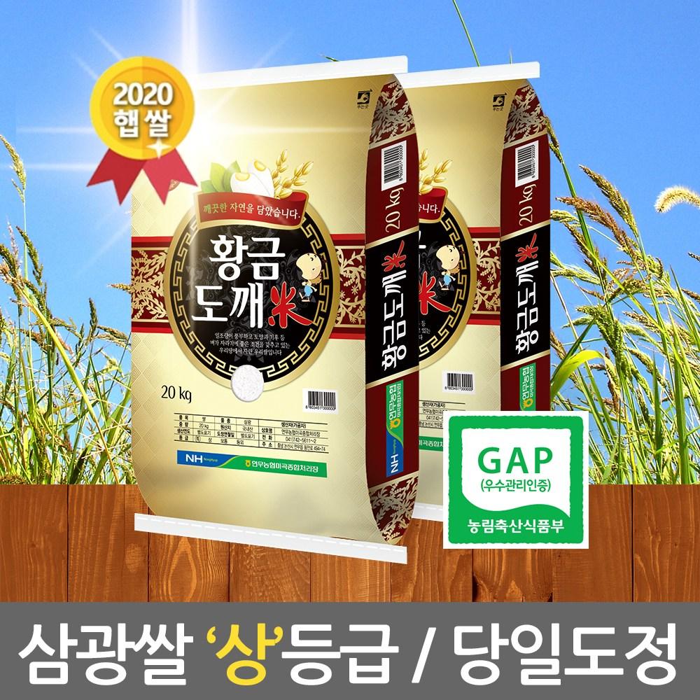 2020년 햅쌀 황금도깨미 연무농협 삼광쌀 당일도정 백미 20kg (상등급), 1개