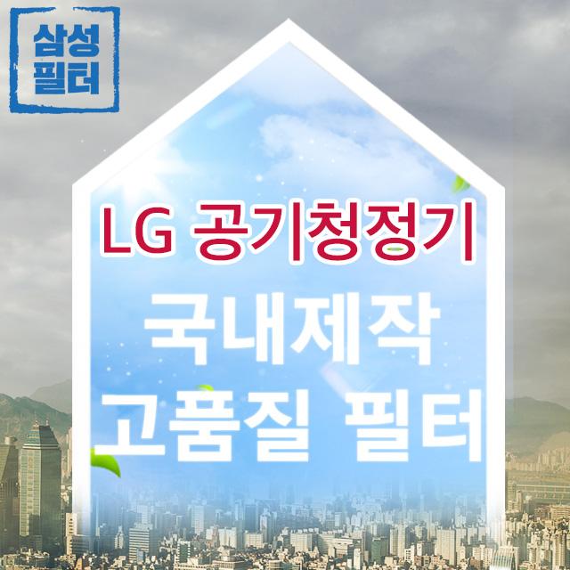 AS120VBG LG 퓨리케어 공기청정기 필터 국산, 청정형(국내산)