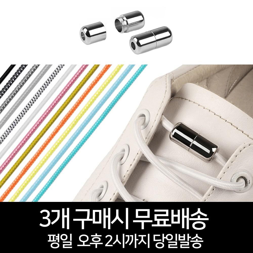 캡슐 신발끈 안풀리는 탄성 운동화끈 노매듭 아동용 성인용