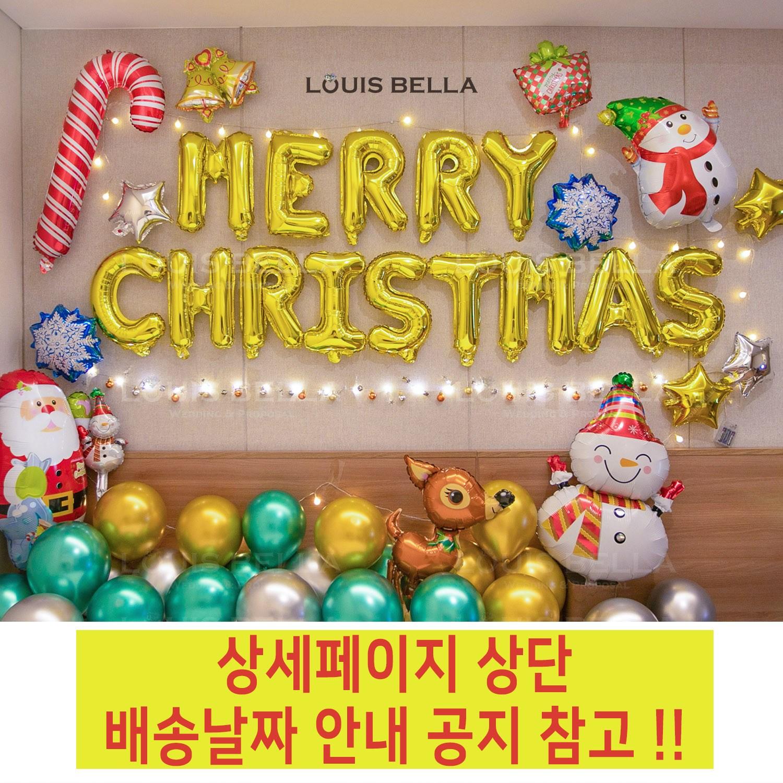 [루이스벨라] 크리스마스 파티용품 세트 홈파티 트리 장식 패키지 풍선 소품 꾸미기