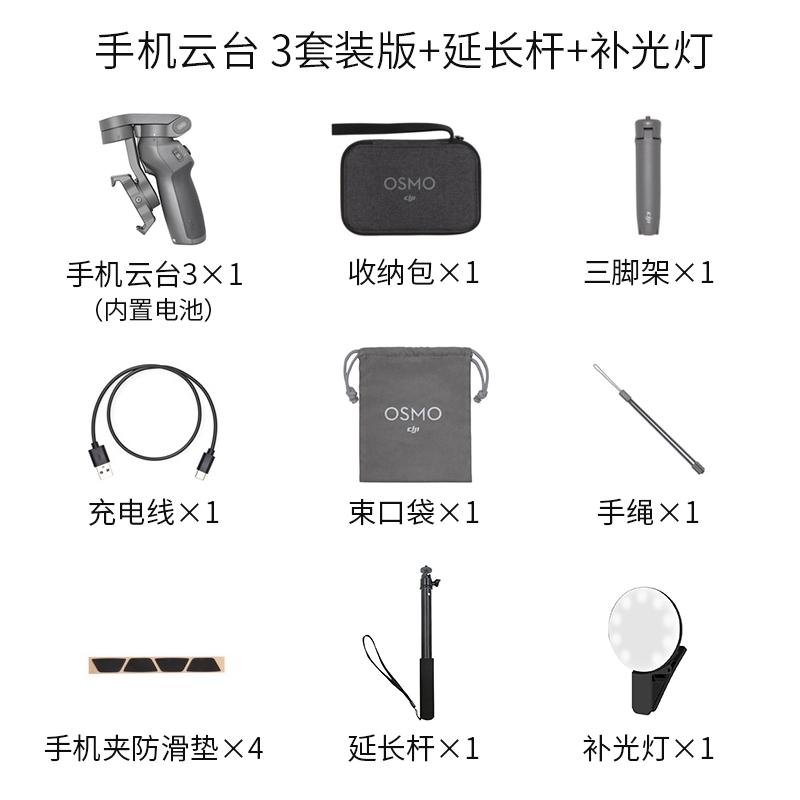 DJI 오즈모 모바일3 스마트폰 짐벌, 옵션4