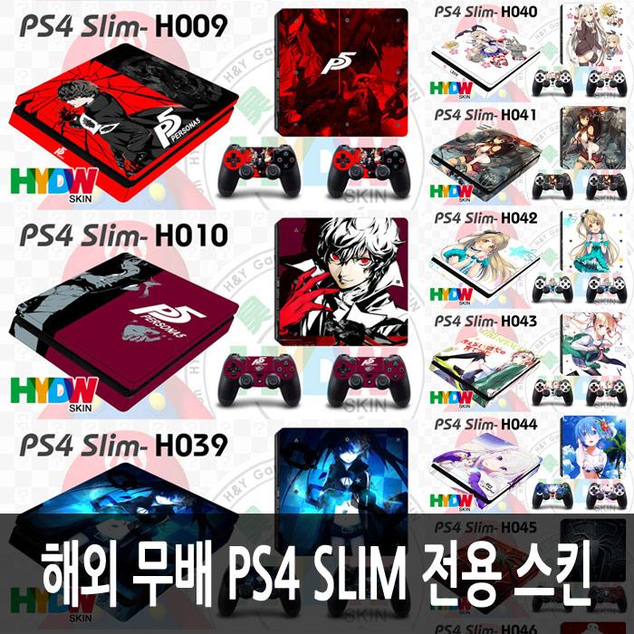 [BTM]PS4슬림버전 스킨스티커, 단품