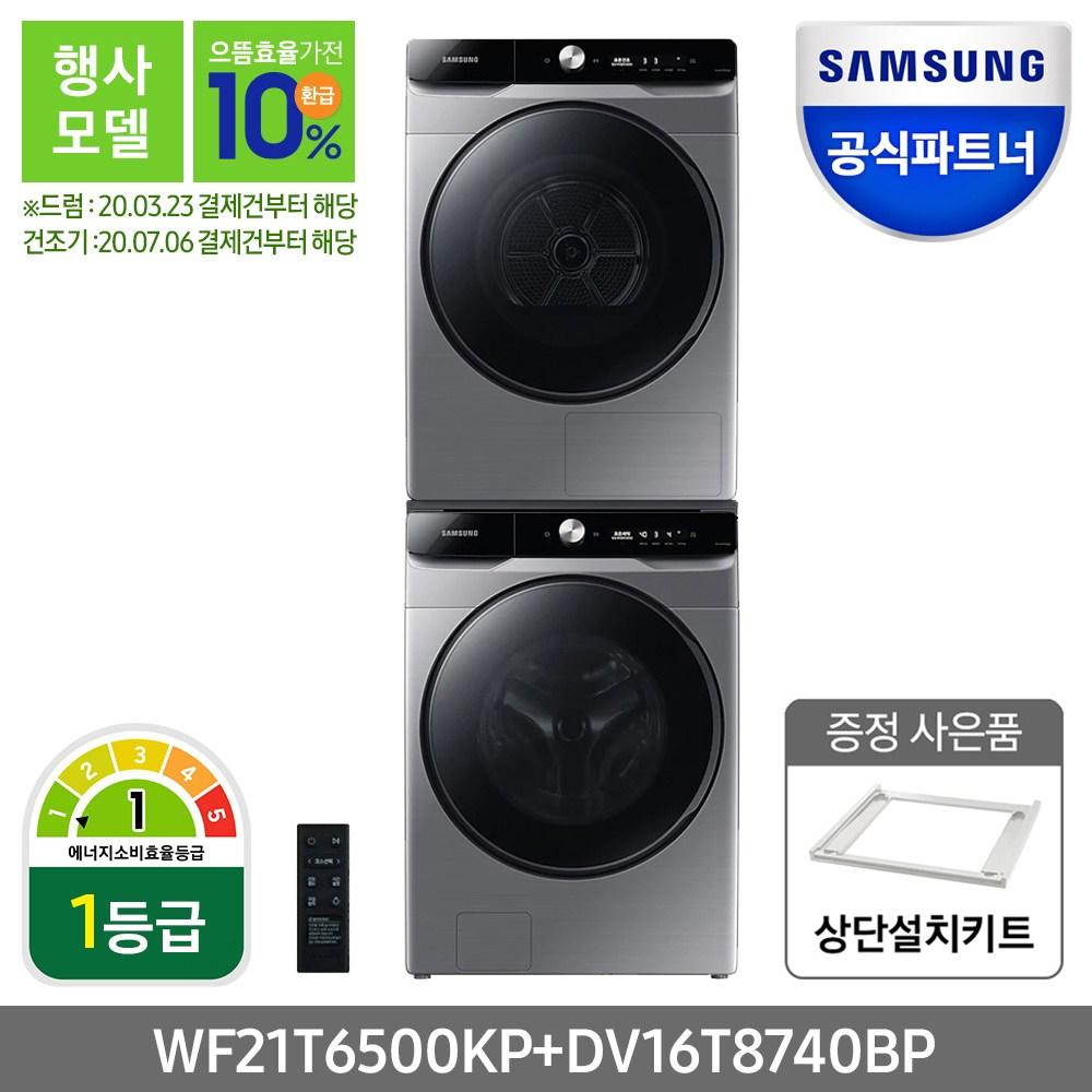 삼성전자 WF21T6500KP+DV16T8740BP
