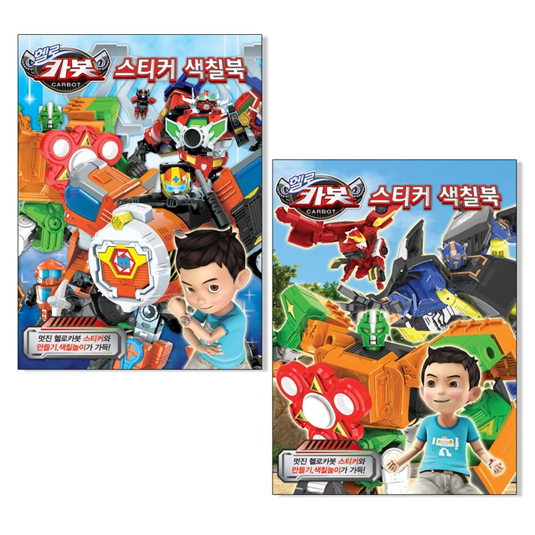 유니콘 헬로카봇 시즌7 스티커 색칠북 2종세트