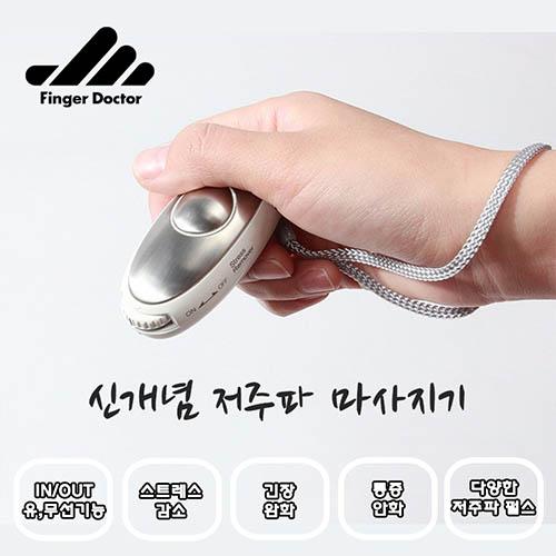 핑거닥터 유무선 스마트 저주파 마사지기 PG88 / 저주파안마기, 단일상품
