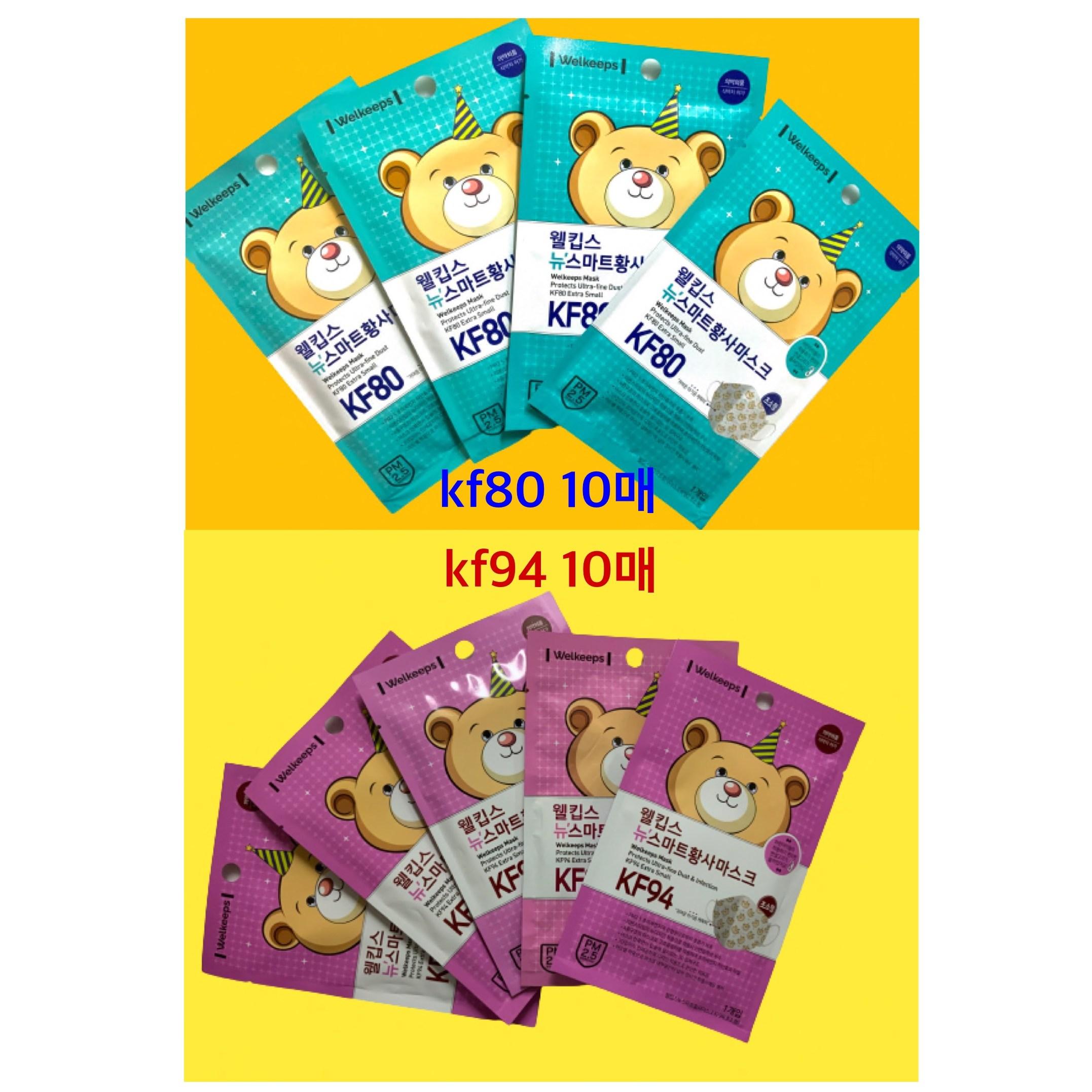 웰킵스 초소형 kf80(10매)+kf94(10매) 총 20매