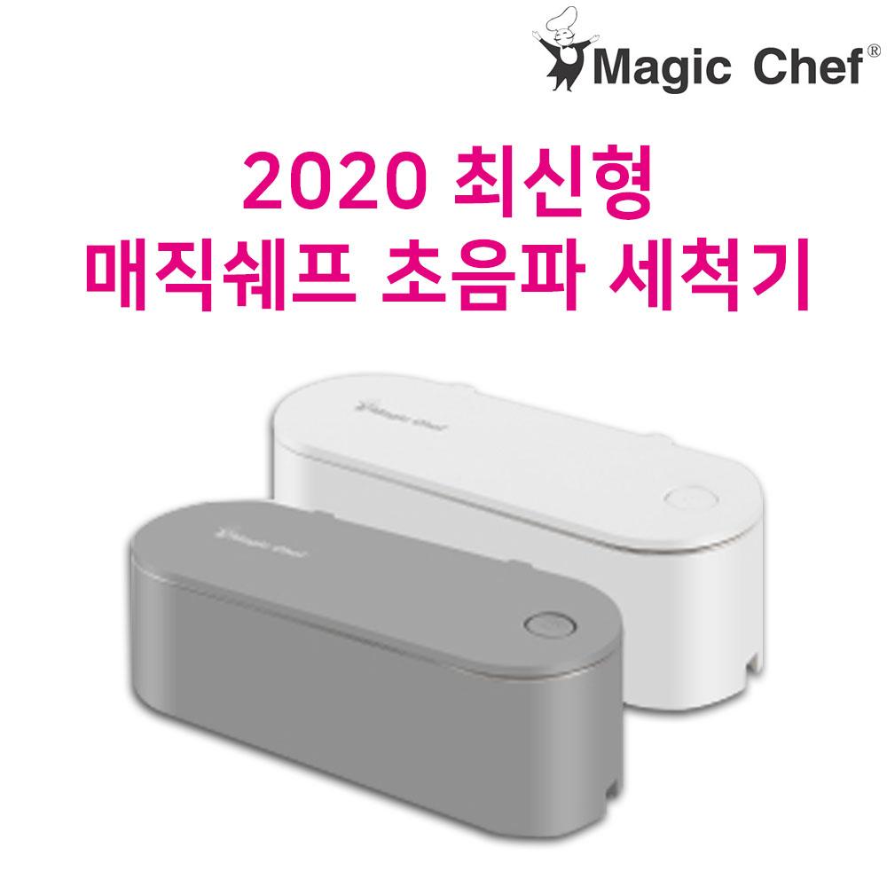 매직쉐프 가정용 원터치 초음파세척기 안경 렌즈 틀니 주얼리 세척기, MEUC-L400G(그레이)