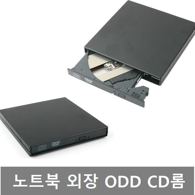 외장시디롬 컴퓨터CD롬 시디룸 노트북CD, USB 외장 ODD DVD 콤보 BB866