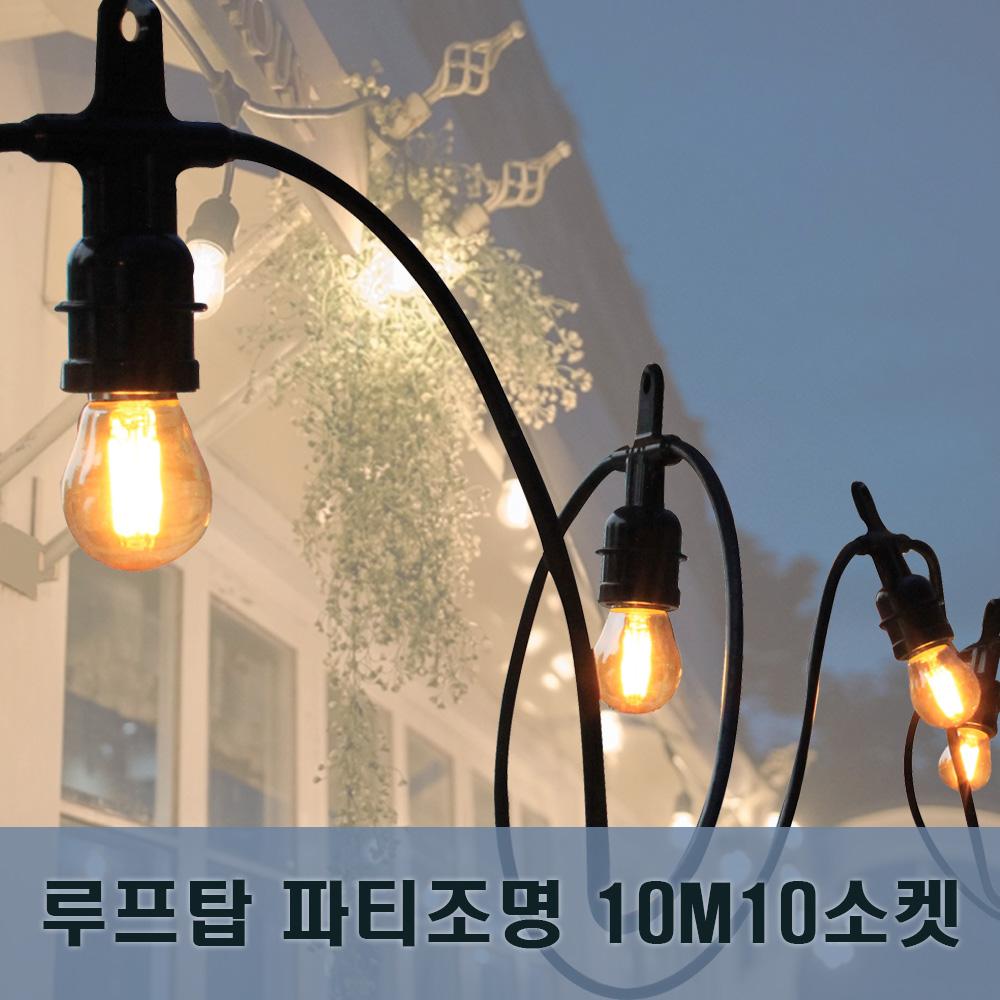 원스탑 루프탑전등선 파티조명 10m 10소켓 오징어등 야외줄조명(연결형) 전등선