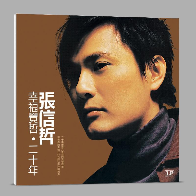 중국 장신철 LP판 음반 거부하기 어려운 너의 얼굴, 1