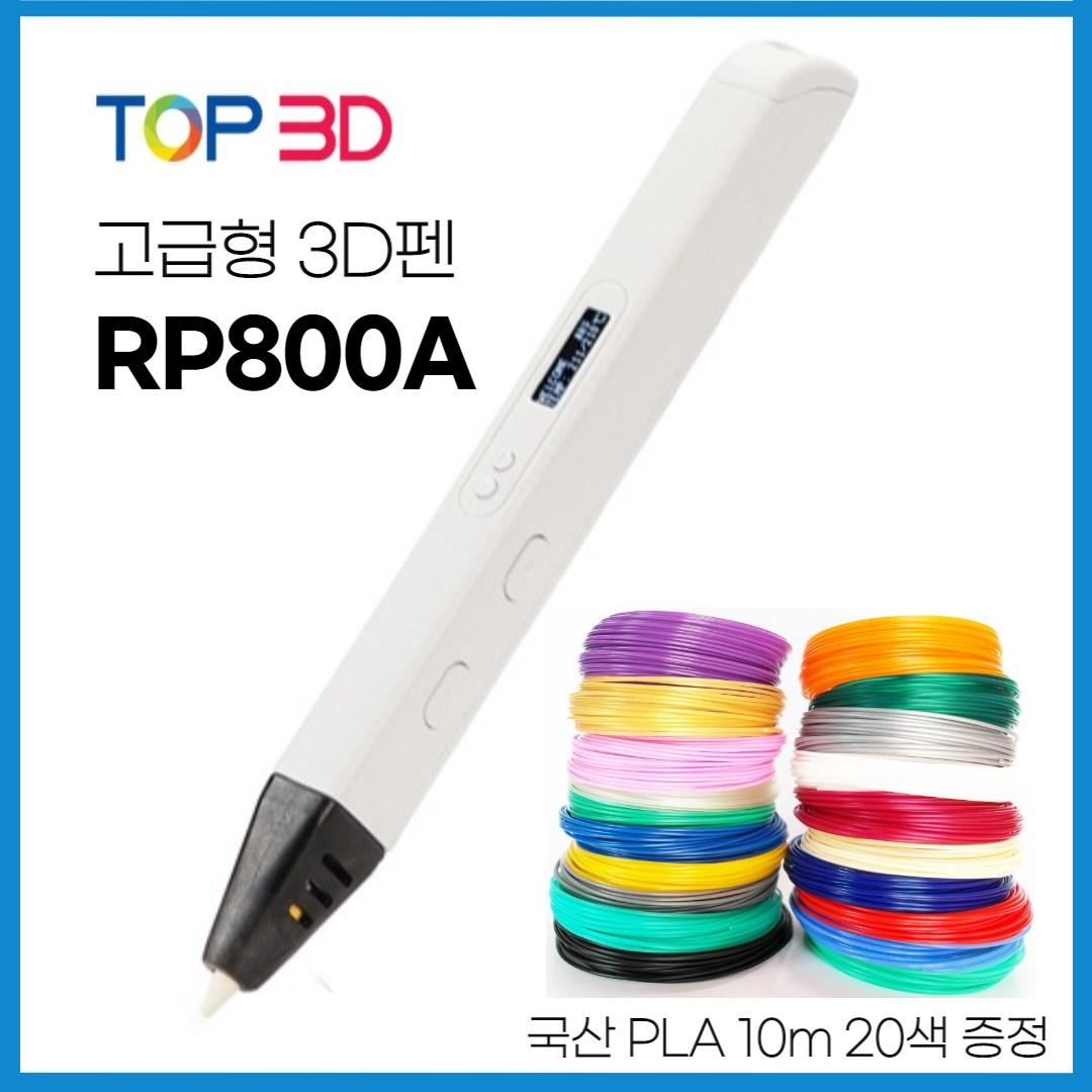 TOP3D RP800A 유튜브 3D펜 세트, (고급형+국산 PLA 20색 증정)
