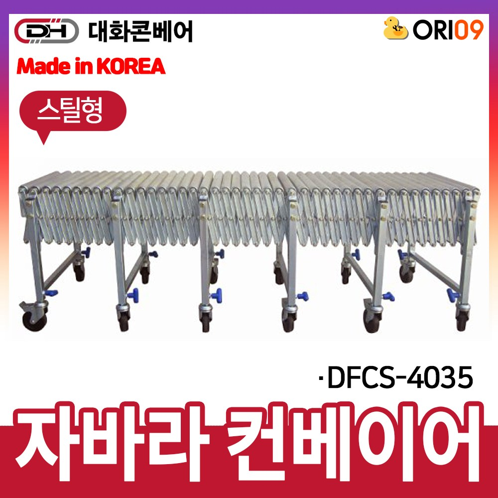오리공구 대화콘베어 자바라 컨베이어 DFCS-4035 롤러 스틸