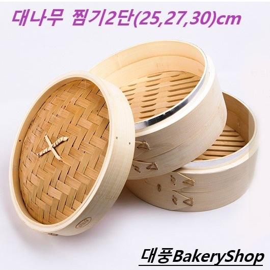 대풍BakeryShop 대나무 찜기2단 (25 27 30), 1개, 대나무30(2단)