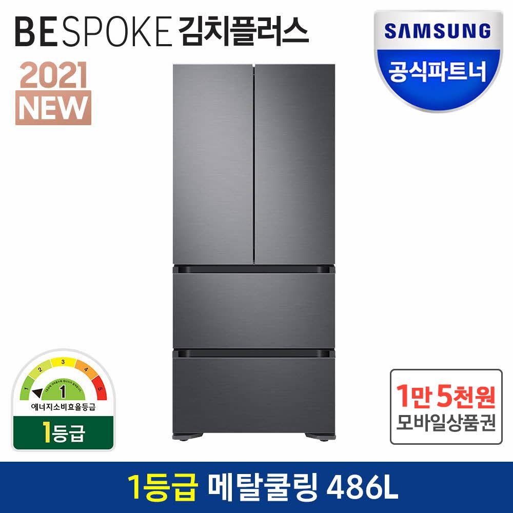 삼성전자 공식인증점 비스포크 김치플러스 RQ48T94Y1S9 스탠드형 김치냉장고