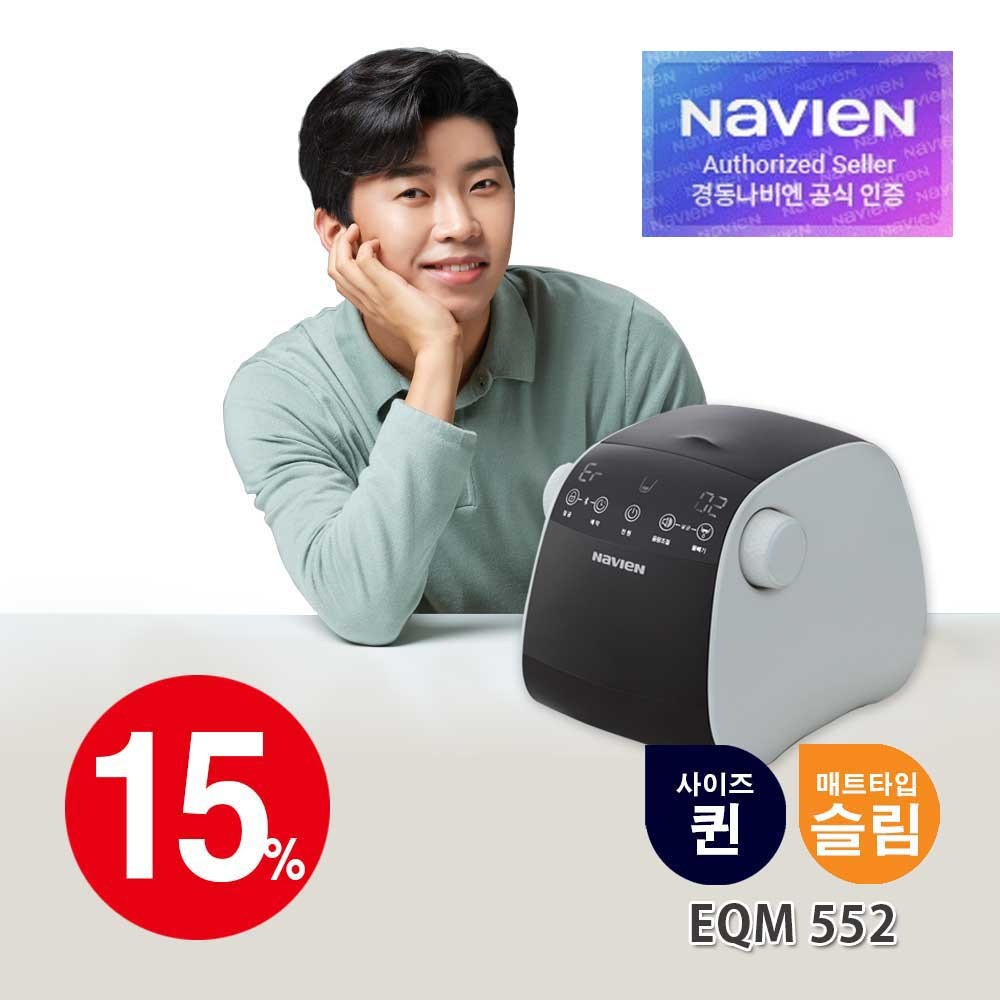 경동나비엔 온수매트 EQM 히트상품 모음전+미니히터증정, EQM552 슬림형-퀸(커버-아이보리)