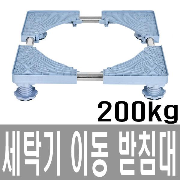 세탁기받침대 세탁기패드 높이조절 스토퍼 건조기 받침대 미끄럼방지 부식 진동흡수벌크, 세탁기받침대-200
