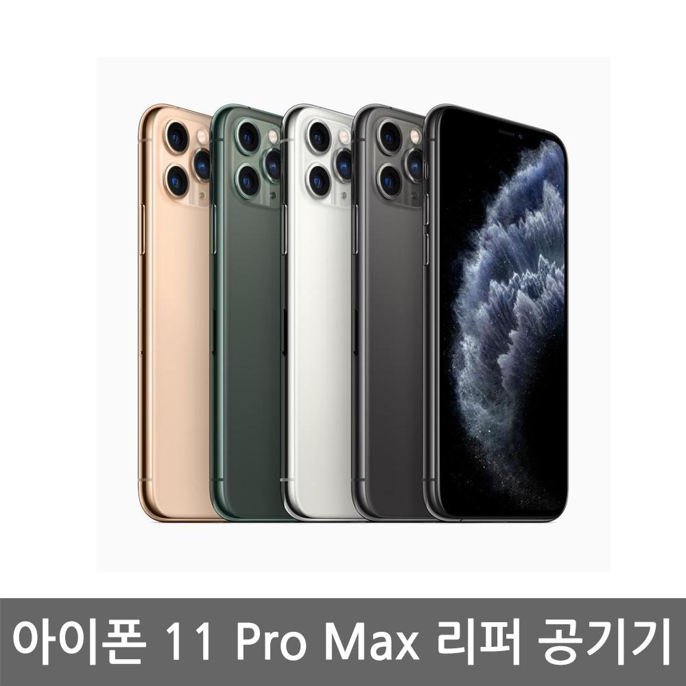 [애플 리퍼] 애플 아이폰 11 Pro Max 공기계 리퍼 자급제, 미드나이트 그린, 아이폰11 프로 맥스 64G