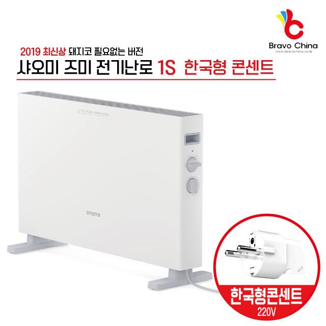 2019 최신상 샤오미 스마트미 전기난로 1S 한국형 콘센트, 기본구성